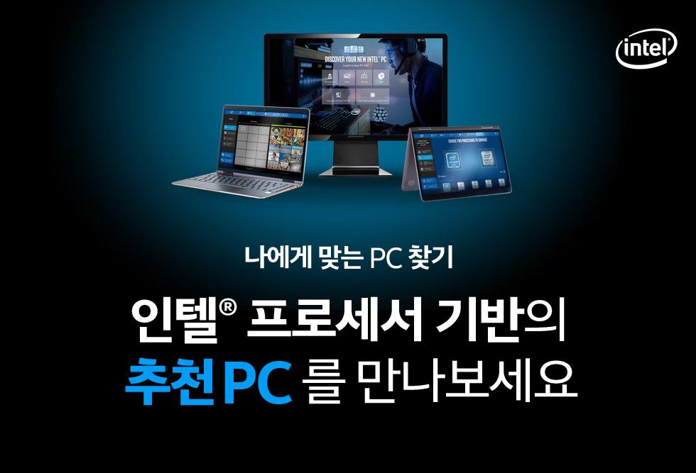 PC를 고르는 꿀팁 feat.인텔